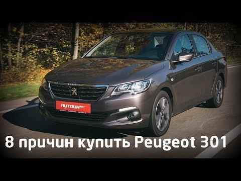 Peugeot  301 Седан класса B - тест-драйв 2