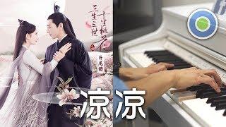 凉凉 鋼琴版 (主唱: 楊宗緯 + 張碧晨) 中視【三生三世十里桃花】片尾曲