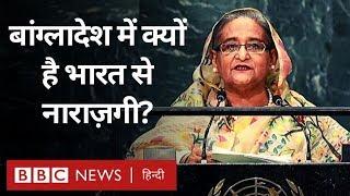 Bangladesh में किस बात पर India से नाराज़गी? (BBC Hindi)