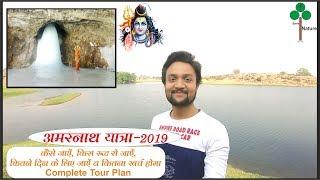 Amarnath Ji Yatra 2019 | Amarnath Yatra Cost | Amarnath ji  yatra plan