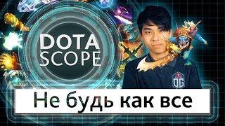 Dotascope 4.0: Не будь как все