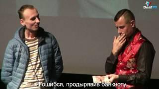 Томский фокусник в Питере (DeafSPB)