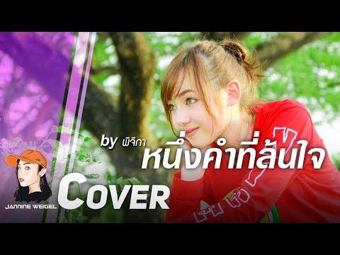 หนึ่งคำที่ล้นใจ - พิจิกา Cover by Jannina W