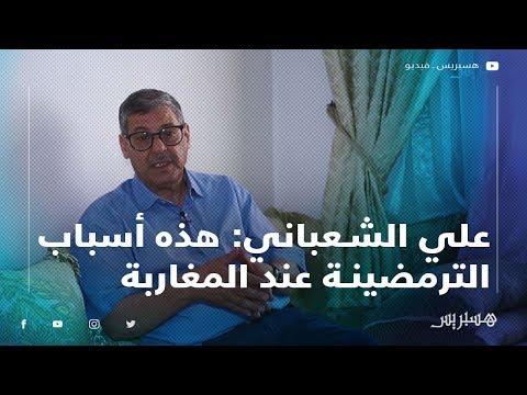 علي الشعباني هذه أسباب الترمضينة عند المغاربة