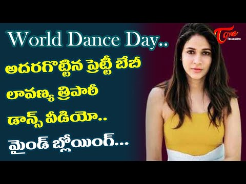 Pretty Doll Lavanya Tripathi's small packet of fun on this World DanceDay  2021 | TeluguOne Cinema