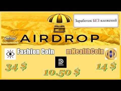 Заработок БЕЗ вложений. AirDrop. Боты: Drife-10.5$, mHealthCoin-14$, Fashion Coin-34$, 13 Мая 2019