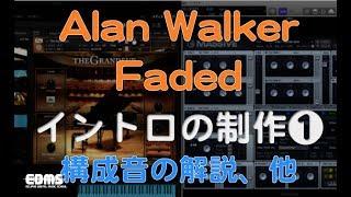 EDM作曲  Alan Walker Faded イントロコピー1 構成音の解説