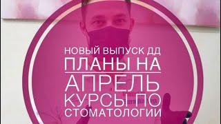 Планы на апрель , учебные курсы в апреле , Новый выпуск дневник Дантиста , тверь , Петербург , denta