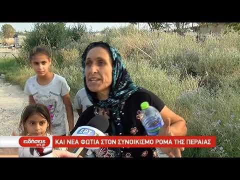 Και νεα φωτιά στον συνοικισμό Ρομά της Περαίας | 5/9/2019 | ΕΡΤ