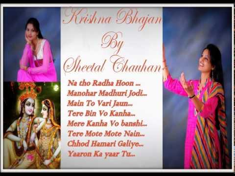 Yaaron Ka Yaar Kanhaiya Krishna Bhajan 2015 Bhakti Audio Songs Jukebox By Sheetal Chauhan