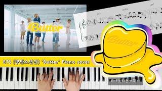 방탄소년단(BTS)-Butter (버터) 피아노커버♡♡