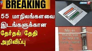 BREAKING | தமிழகம் உட்பட 17 மாநிலங்களில் 55 மாநிலங்களவை இடங்களுக்கான தேர்தல் தேதி அறிவிப்பு