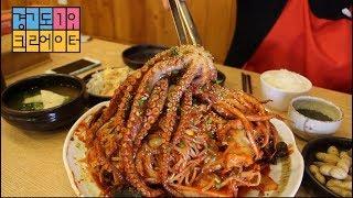 Yang Soo Bin)해물찜 박살!! 낙지 다리 통째로 후루룩/Braised Spicy Seafood