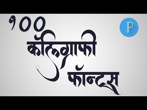 How To Download And Install Marathi Callygraphy Fonts In Pixellab With Unicode