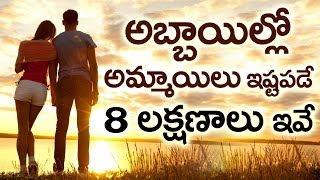 TOP 8 Qualities Girls Like in Boys | How to IMPRESS Girls? | Latest News | VTube Telugu