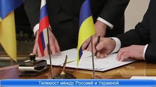 Телемост между Россией и Украиной (NEWS  новости)