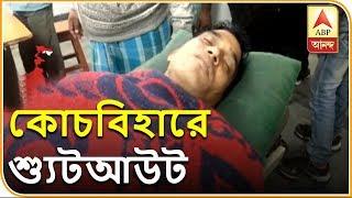 কোচবিহারে শ্যুটআউট, গুলিবিদ্ধ যুবক | Shootout At Cooch Behar | ABP Ananda
