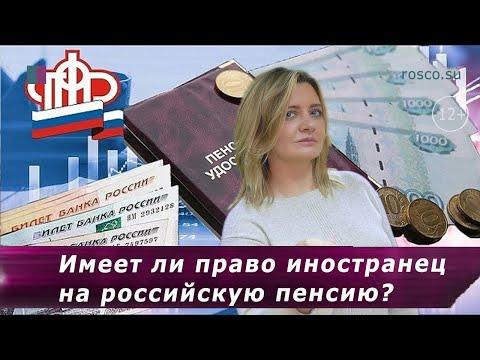 Имеет ли право иностранец на российскую пенсию?