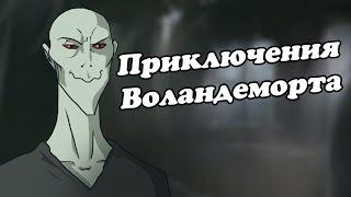 IKOTIKA - Приключения Воландеморта (Harry Potter parody)