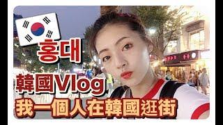 韓國Vlog🇰🇷我一個人在韓國弘大逛街 還遇到帥歐爸!!!|劉力穎Liying Liu