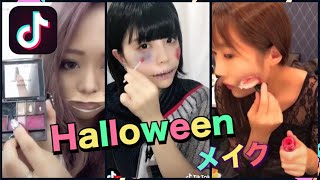 ハロウィンメイクの作り方!ゾンビメイクのやり方Halloween zombie make up