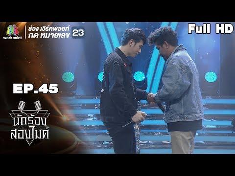 นักร้องสองไมค์ | EP.45 | 8 ธ.ค. 61 Full HD