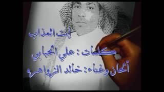خالد الزواهره    انت العذاب تحميل MP3