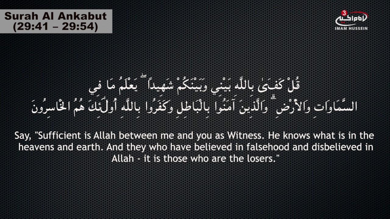 Surah Al Ankabut | 29:41 – 29:54 | سورة العنكبوت – القارئ أسامة الكربلائي