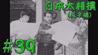 愛息立身出世編武蔵丸、千代の富士との優勝争い後半戦‼長かった戦いよ、さらば!#39