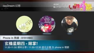 [電台] 烽煙4喜:睇掌形、觀掌色  / 18-08-16 第34集