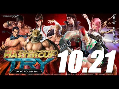 Best Gigas You Will Ever See Against Tekken Gods Tekken 7 Yleiset Keskustelut
