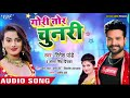 Gori Tori Chunari Ba Lal Lal Re (Ritesh Panday) video download