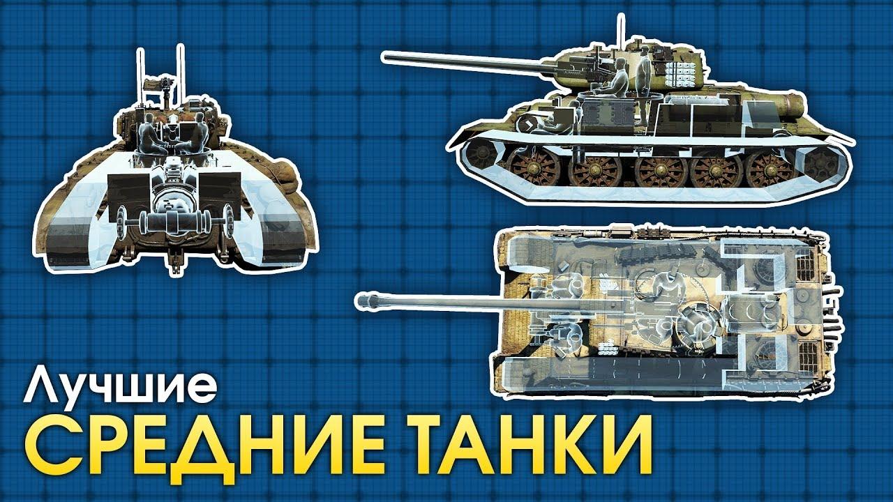 какой прем танк лучше в war thunder