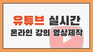 유튜브 실시간 라이브 강의 제작