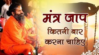 मंत्र जाप कितनी बार करना चाहिए | Swami Ramdev