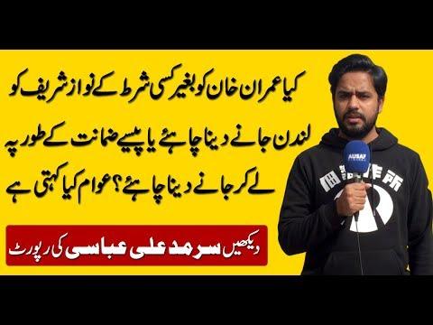 کیا نواز شریف پاکستان سے باہر چلے جائیں گے