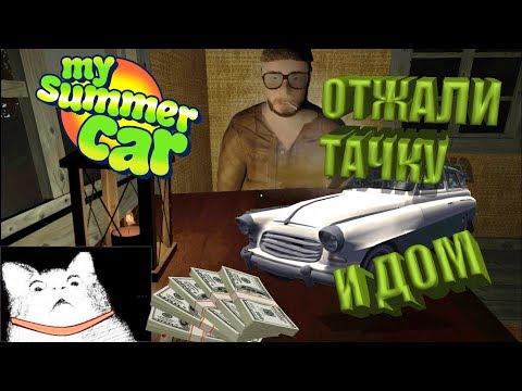My Summer Car - как получить универсал, выиграл дом, играем в карты