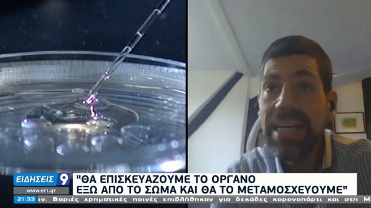 Επιστημονικό επίτευγμα για την αποκατάσταση βλαβών του ήπατος – Έλληνας ερευνητής | 21/02/2021 | ΕΡΤ