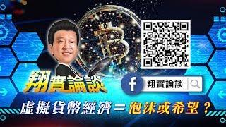翔實論談翔實論談 2018/08/16 虛擬貨幣經濟 = 泡沬 或 希望?