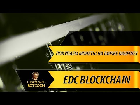 Как купить монеты EDC Blockchain на бирже DigiFinex