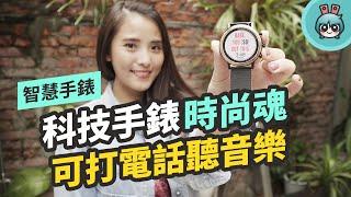 科技時尚兼具的智慧手錶 Fossil Smartwatch GEN5 有語音控制功能還可以打電話!