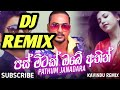 Pas Mitak Obe Athin (පස් මිටක් ඔබේ අතින්) Pathum Janadara HipHop Dj Remix Kavindu Remix