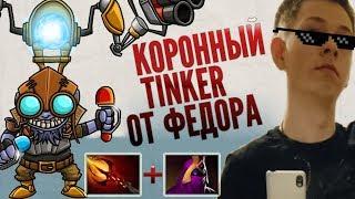 DOTA 2 - КОРОННЫЙ ТИНКЕР от Ybicanoooobov в 7.09 / TINKER от УБИЙЦЫ НУБОВ