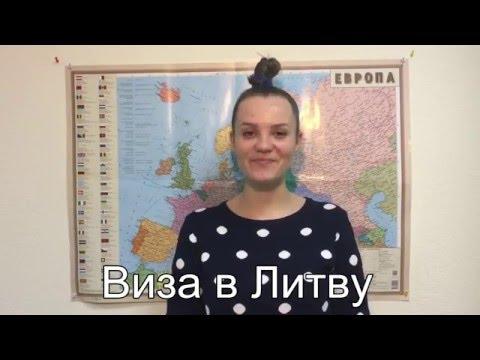 Виза в Литву Шенген виза / как получить шенген