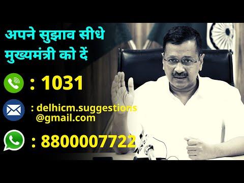 13 मई शाम 5 बजे तक अपने सुझाव सीधे मुख्यमंत्री को दें । #DelhiFightsCorona