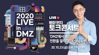 Music Core EP700 in DMZ