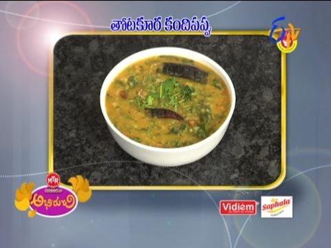 Abhiruchi--Thotakoora-Kandipappu--తోటకూర-కందిపప్పు