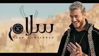 Saad Lamjarred - SALAM (EXCLUSIVE Music Video) | (سعد