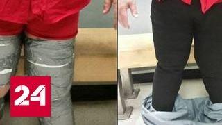 В США задержали наркокурьеров с 10 килограммами кокаина в штанах