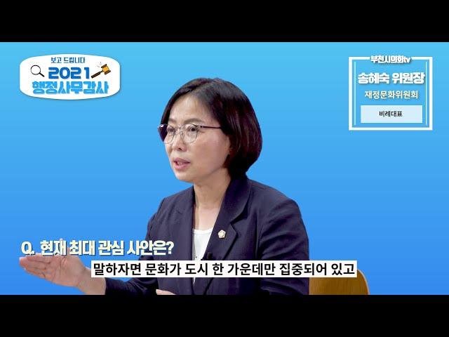송혜숙 의원_보고드립니다. 2021 행정사무감사